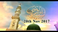 Seerat Un Nabi (S.A.W.W) – 20th November 2017