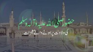Miracles That Took Place At The Birth Time of Beloved Prophet Muhammad (P.B.U.H)