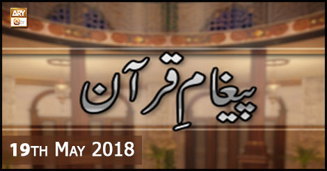 PAIGHAM-e-QUR'AN -19th May 2018