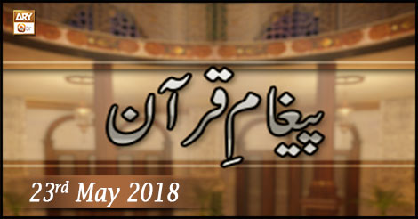 PAIGHAM E QUR'AN - 23rd May 2018