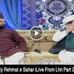 Rehmat e Sahar (Live From Lhr) Part 2