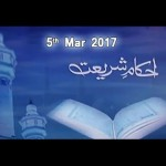 Ahkam e Shariat – 5th March 2017
