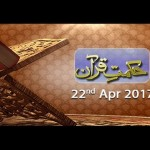 Hikmat e  Quran – 21st April 2017