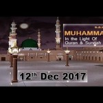 Muhammad In The Light Of Quran And Sunnah – Topic – Philosophy Of Salah – Part 3