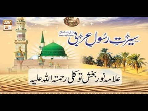 Kitab o Qalam – 16th July 2018 – ARY Qtv
