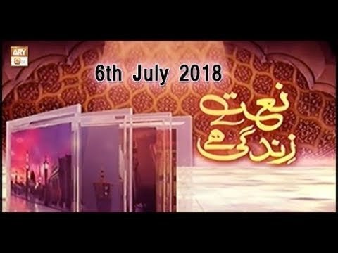 Naat zindagi hai – 6th July 2018  – ARY QTV