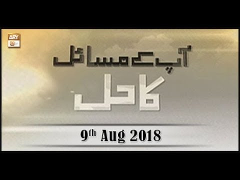 App kay masail Ka Hal – 9th August 2018 – ARY Qtv