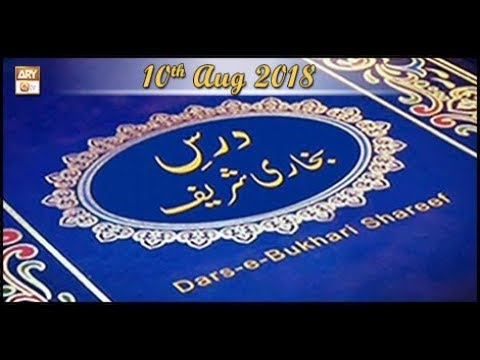 Dars-e-Bukhari – 10th August 2018 – ARY Qtv