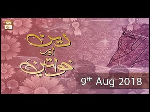 Deen Aur Khawateen – 9th August 2018 – ARY Qtv