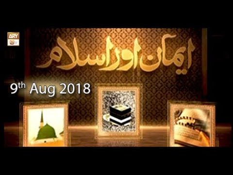 Emaan Aur Islam – 9th August 2018 – ARY QTV