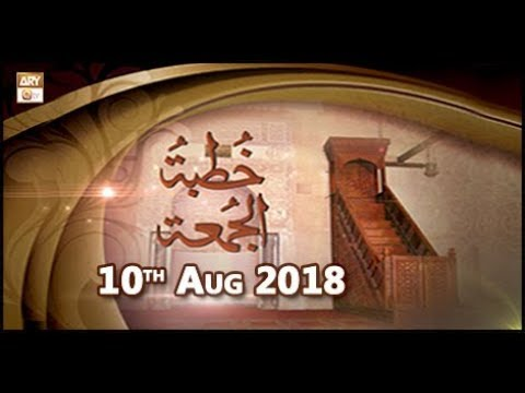 Khutba Tul Jumma – 10th August 2018 – ARY Qtv
