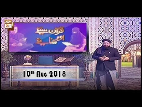 Quran suniye Aur Sunaiye – 10th August 2018 – ARY Qtv