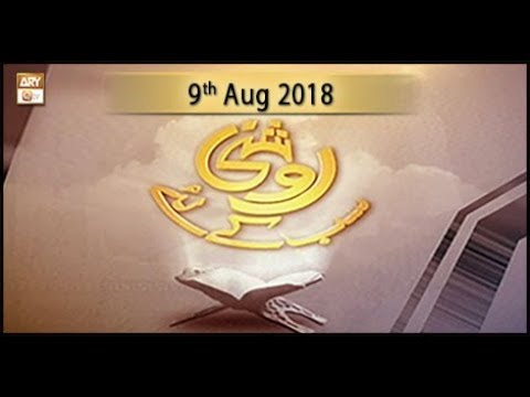 Roshni Sab Kay Liye – 9th August 2018 – ARY Qtv