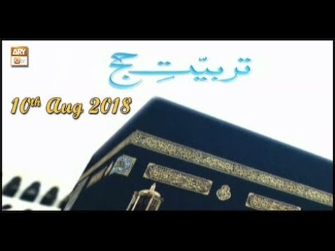 Tarbiyat e Hajj – 10th August 2018 – ARY Qtv