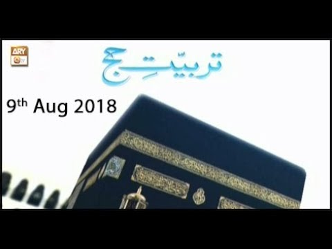 Tarbiyat e Hajj – 9th August 2018 – ARY Qtv