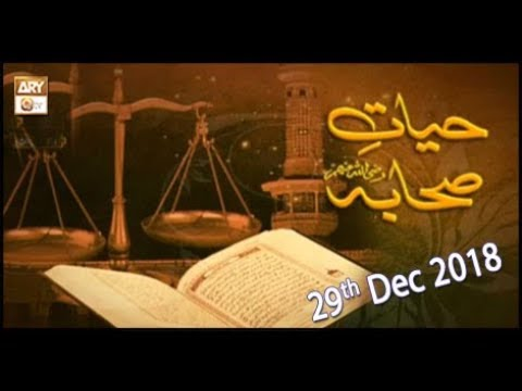 Hayat e Sahaba – 29th December 2018 – ARY Qtv