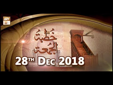 Khutba e Jumma – 28th December 2018 – ARY Qtv