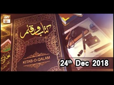 Kitab o Qalam – 24th December 2018 – ARY Qtv