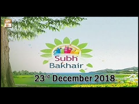 Subha Bakhair – 23rd December 2018 – ARY Qtv