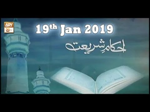 Ahkam e Shariat – 19th January 2019 – ARY Qtv