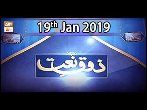 Zauq-e-Naat – 19th January 2019 – ARY Qtv