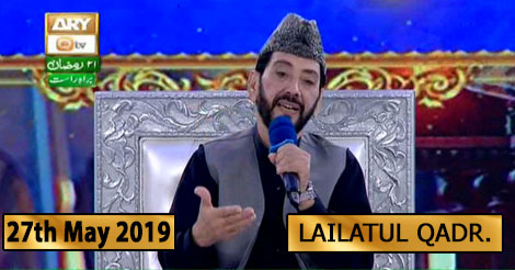 Shan-e-Lailatul Qadr | Naat By Qari Waheed Zafar Qasmi | 27th May 2019 Ramzan, a month of religious steadfastness, worship, forgiveness and blessing is celebrated in its full zeal and fervor with Shan-e-Ramzan every year.