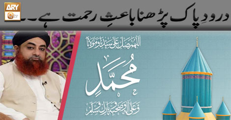 Durood Shareef | Videos ARY QTV