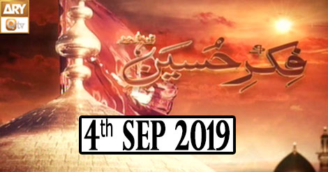 MADINEY SE KARBALA,4th September 2019 | Videos ARY QTV