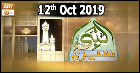 Seerat Un Nabi - 12th October 2019