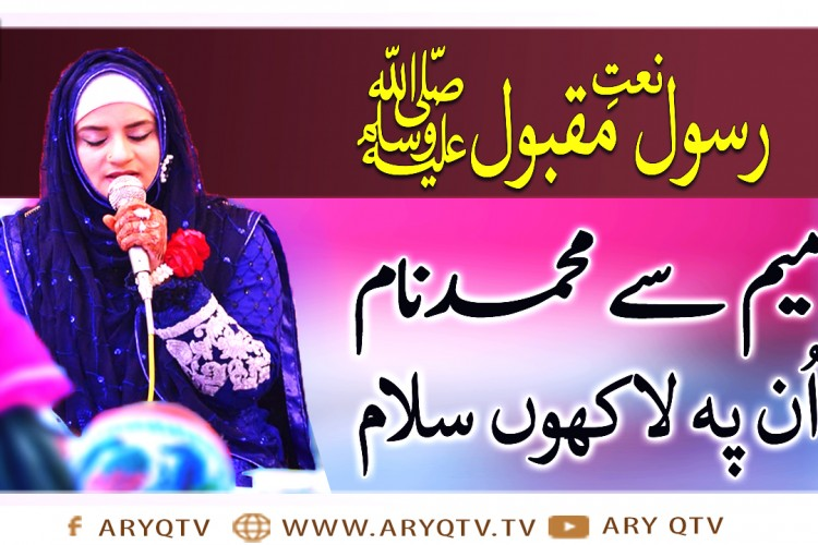 Sana-e-Sarkar---9th-November-2018---ARY-Qtv