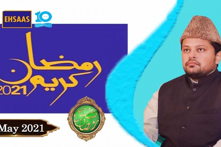 Ehsaas Telethone | Ramadan Appeal 2021 | 1st May 2021 | ARY Qtv
