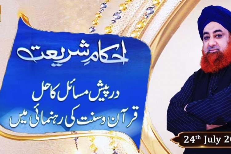 Ahkam-e-Shariat – Solution Of Problems – 24th July 2021 – ARY Qtv